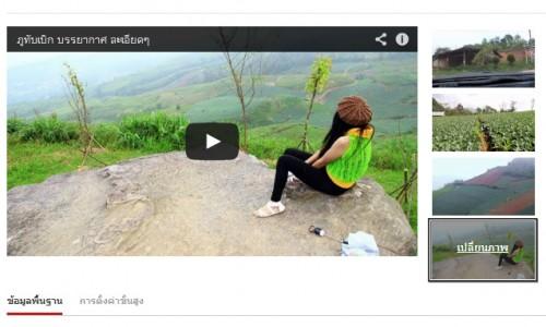 เปลี่ยนภาพ youtube