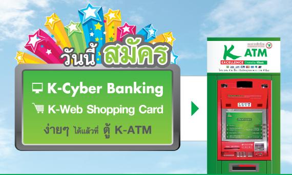 kwebshoppingcard-atm
