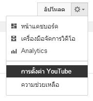 การตั้งค่า youtube
