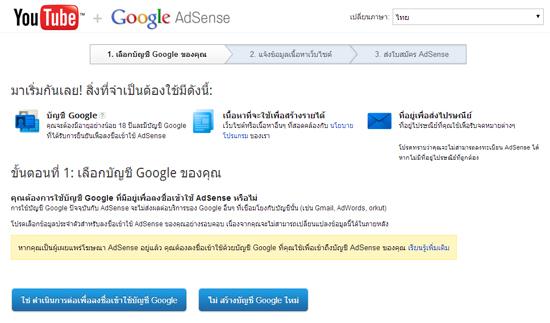 หาเงินจาก Youtube หลาย account กับ google adsense