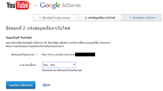 หาเงินกับ Youtube หลายบัญชี กับ google adsense