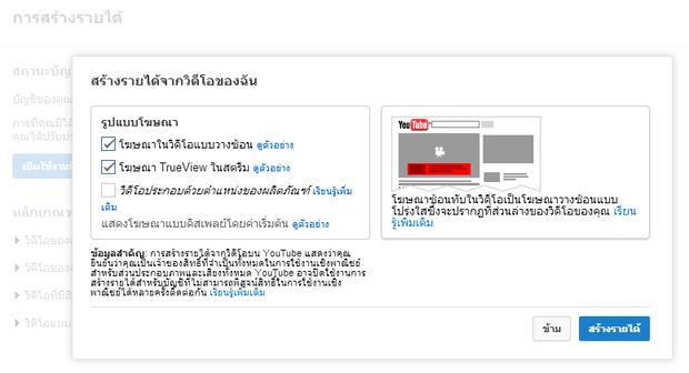หาเงินจาก youtube รูปแบบของโฆษณา