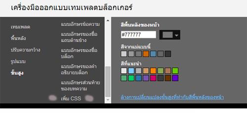 เพิ่มcssblogger-3