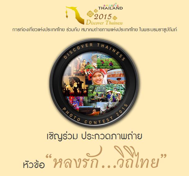 หลงรักวิถีไทย
