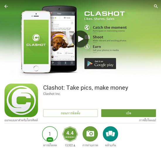 clashot-makemoney
