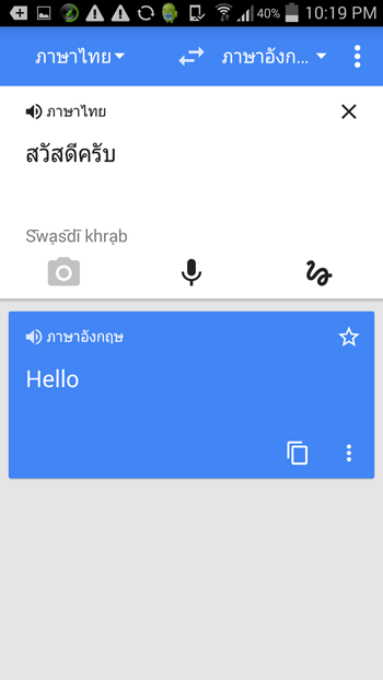 GoogleTranslate-19