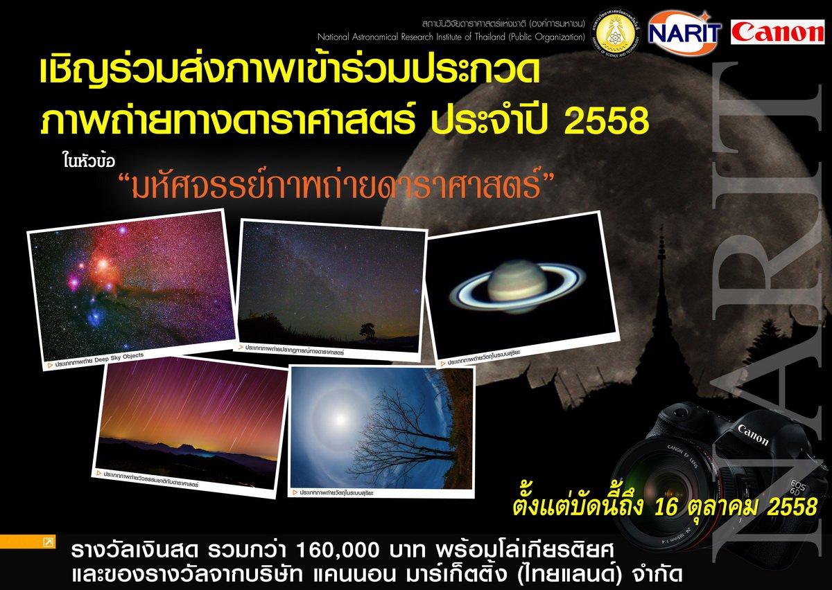 astro_photo_contest_2558