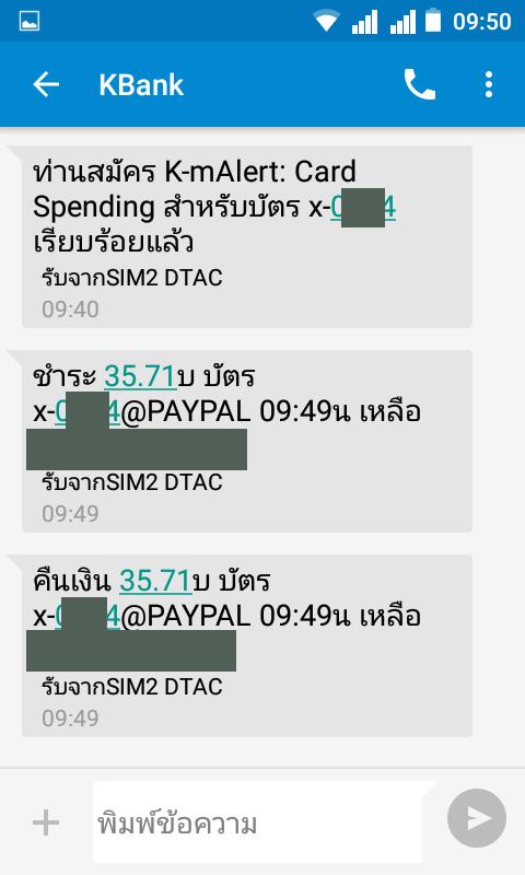 บัตร KwebShoppingCard