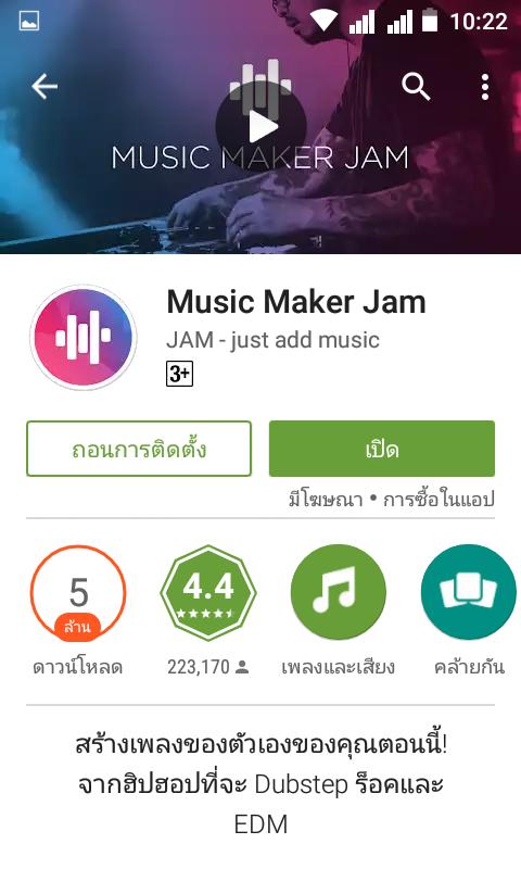 App ทำเพลงเอง ทำดนตรีเอง Music Maker Jam 02