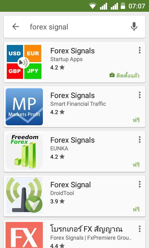 App Forex Signals น่าสนใจ 01