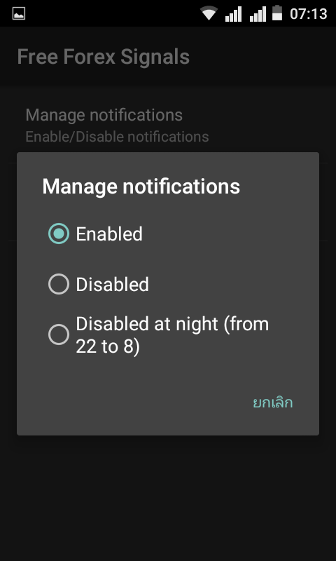 App Forex Signals น่าสนใจ 05