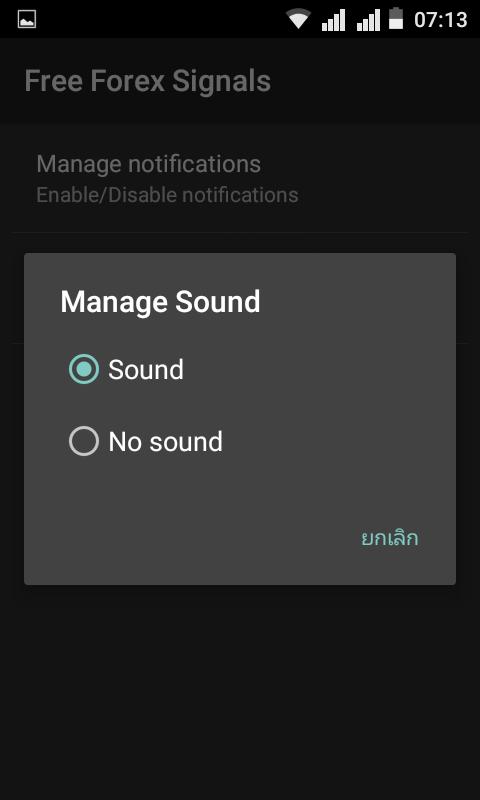 App Forex Signals น่าสนใจ 06