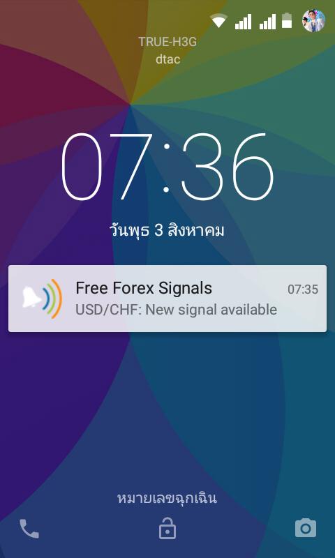 App Forex Signals น่าสนใจ 08