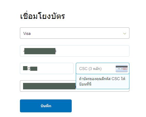 newpaypal-บัตรVisaเลขCSC
